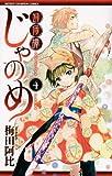 幻仔譚じゃのめ 4 (少年チャンピオン・コミックス)