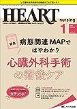 ハートナーシング 2018年1月号(第31巻1号)特集:病態関連MAPではやわかり 心臓外科手術の術後ケア