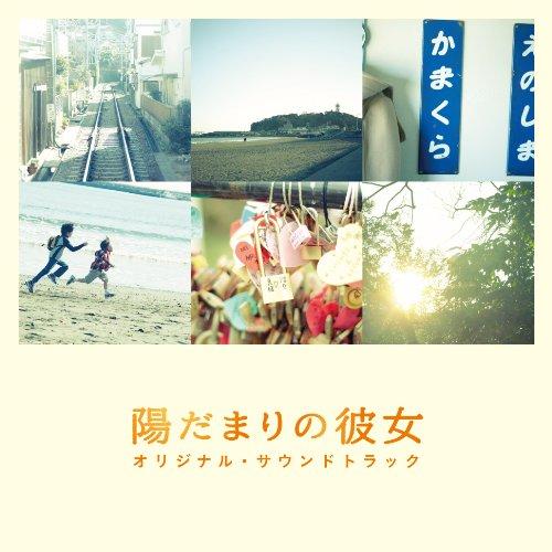 陽だまりの彼女~オリジナル・サウンドトラック