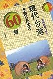 【ハ゛ーケ゛ンフ゛ック】現代台湾を知るための60章