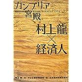 カンブリア宮殿 村上龍×経済人 (日経スペシャル)