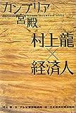 カンブリア宮殿 村上龍×経済人 (日経スペシャル)の画像