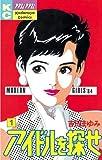 ★【100%ポイント還元】【Kindle本】アイドルを探せ 1~2 (Kissコミックス)が特価!