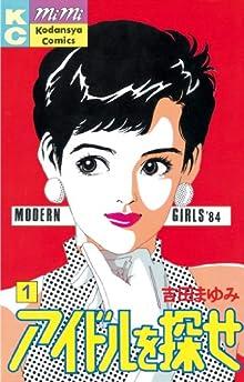 アイドルを探せ(1) (Kissコミックス)