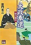 大政奉還―徳川慶喜 (人物文庫)