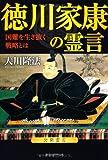 徳川家康の霊言―国難を生き抜く戦略とは (OR books)