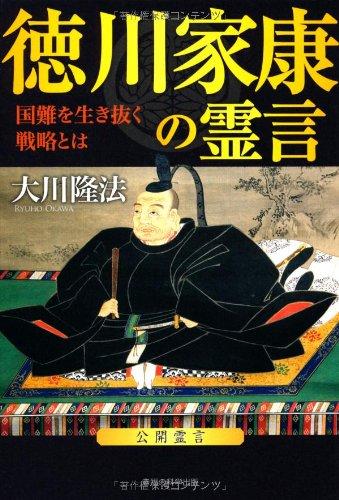 徳川家康の霊言―国難を生き抜く戦略とは (OR books)の詳細を見る
