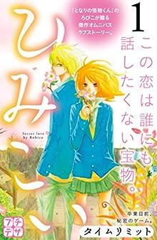 ひみこい プチデザ(1) (デザートコミックス)