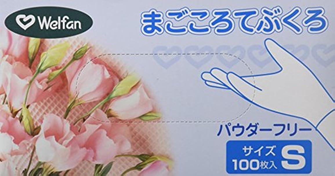 誤解苦しみアロングウェルファン プラスティックグローブ まごころ手袋 PowderFree Sサイズ