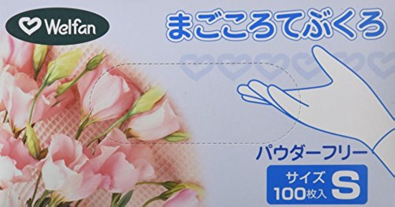 同盟居心地の良い準拠ウェルファン プラスティックグローブ まごころ手袋 PowderFree Sサイズ