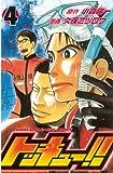 トッキュー!!(4) (週刊少年マガジンコミックス)