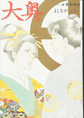 大奥 14 (ヤングアニマルコミックス)の詳細を見る