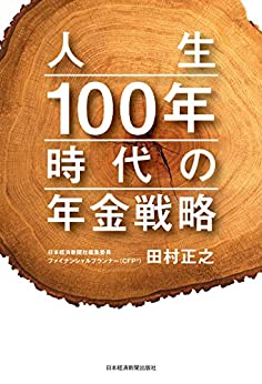 [田村正之]の人生100年時代の年金戦略