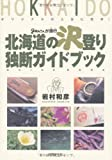 ganさんが遡行(ゆく)北海道の沢登り独断ガイドブック―オリジナルの人生に乾杯! 画像
