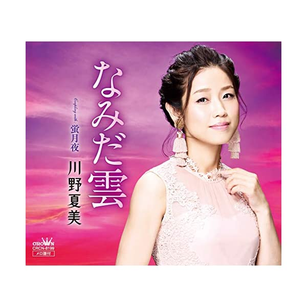 なみだ雲/蛍月夜の商品画像