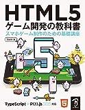 HTML5 ゲーム開発の教科書 スマホゲーム制作のための基礎講座