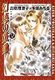 幻惑の鼓動(12) (Charaコミックス)