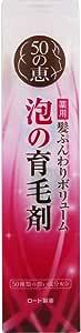 【医薬部外品】ロート製薬 50の恵エイジングケア 髪ふんわりボリューム泡のムースタイプ育毛剤 160g