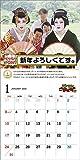 モヤモヤさまぁ~ず2 2016年 カレンダー 壁掛け