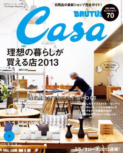 Casa BRUTUS (カーサ・ブルータス) 2013年 07月号 [雑誌]の詳細を見る