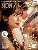 東京カレンダー2019年10月号