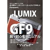 ぼろフォト解決シリーズ092 絞り優先オートをマスターしもっとカメラを楽しむ Panasonic LUMIX GF9 脱・初心者マニュアル: LUMIX G VARIO 12-32mm / F3.5-5.6 ASPH. / MEGA O.I.S. / LUMIX G 14mm / F2.5 II ASPH. / LUMIX G 25mm / F1.7 ASPH.