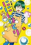 ににんはとり(2) (ジュールコミックス)