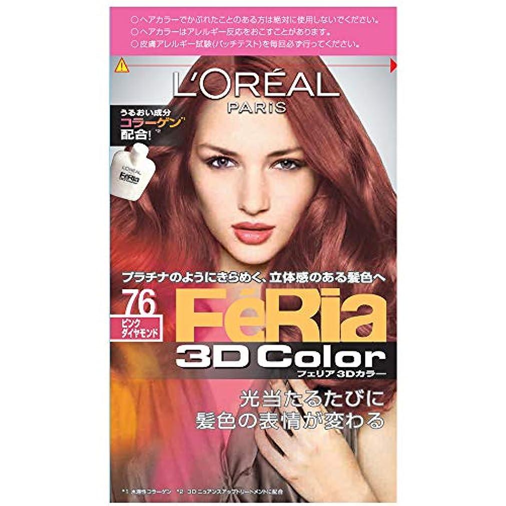 相関する本を読むレーザフェリア 3Dカラー76 ピンクダイヤモンド