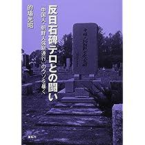 反日石碑テロとの闘い―「中国人・朝鮮人強制連行」のウソを暴く