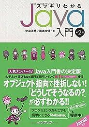 スッキリわかるJava入門 第2版 (スッキリシリーズ)
