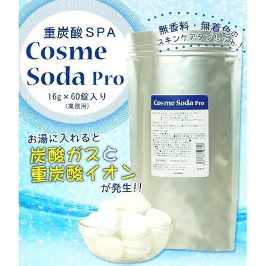 部分的にペチコートかける髪へのダメージ の進行に悩まされているあなたに 重炭酸SPA Cosme Soda Pro コスメソーダプロ 16g×60錠入り 業務用