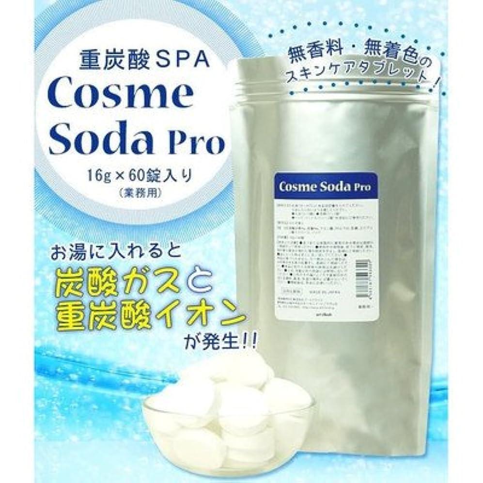 怒り葉巻協同髪へのダメージ の進行に悩まされているあなたに 重炭酸SPA Cosme Soda Pro コスメソーダプロ 16g×60錠入り 業務用