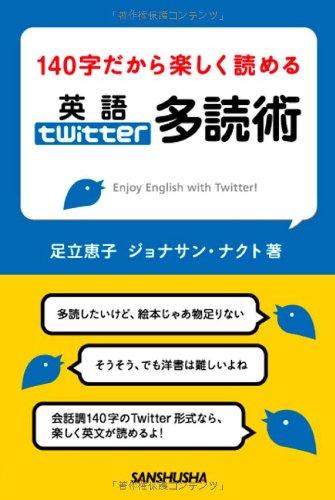 140字だから楽しく読める 英語Twitter多読術の詳細を見る