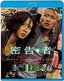 密告・者 [Blu-ray]