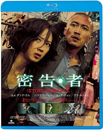 密告・者[Blu-ray/ブルーレイ]