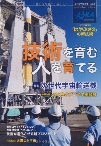 日本の宇宙産業 VOL.3 技術を育む 人を育てるの詳細を見る