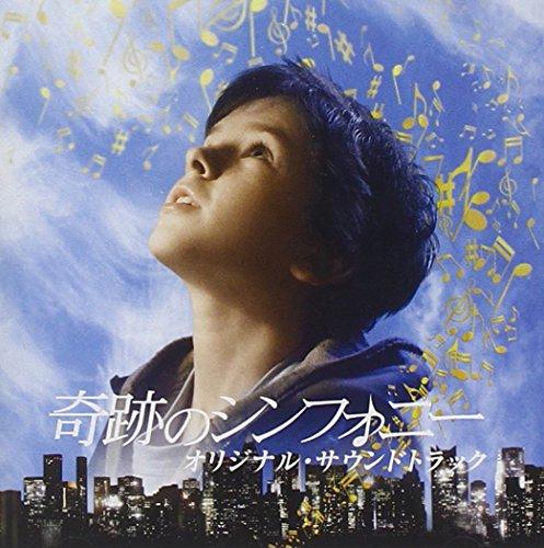 「奇跡のシンフォニー」オリジナル・サウンドトラック