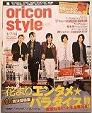 Oricon style (オリコンスタイル ) 2008年 No1 (1月7日-14日号) (通巻1424号)