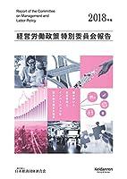 2018年版 経営労働政策特別委員会報告