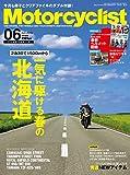 Motorcyclist(モーターサイクリスト) 2019年6月号