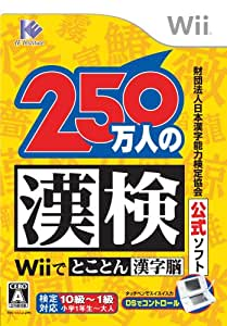 財団法人 日本漢字能力検定協会公式ソフト 250万人の漢検Wiiでとことん漢字脳