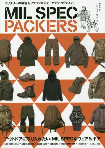 MIL SPEC PACKERS (綜合ムック)