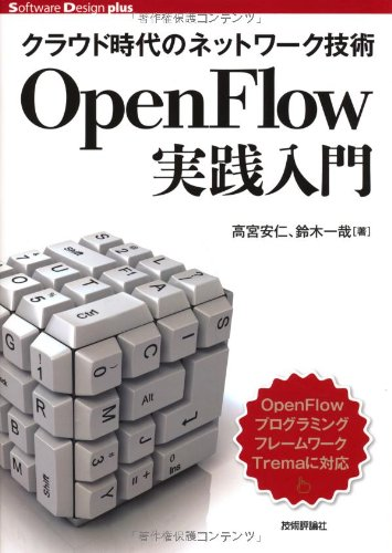 クラウド時代のネットワーク技術 OpenFlow実践入門 (Software Design plus)の詳細を見る
