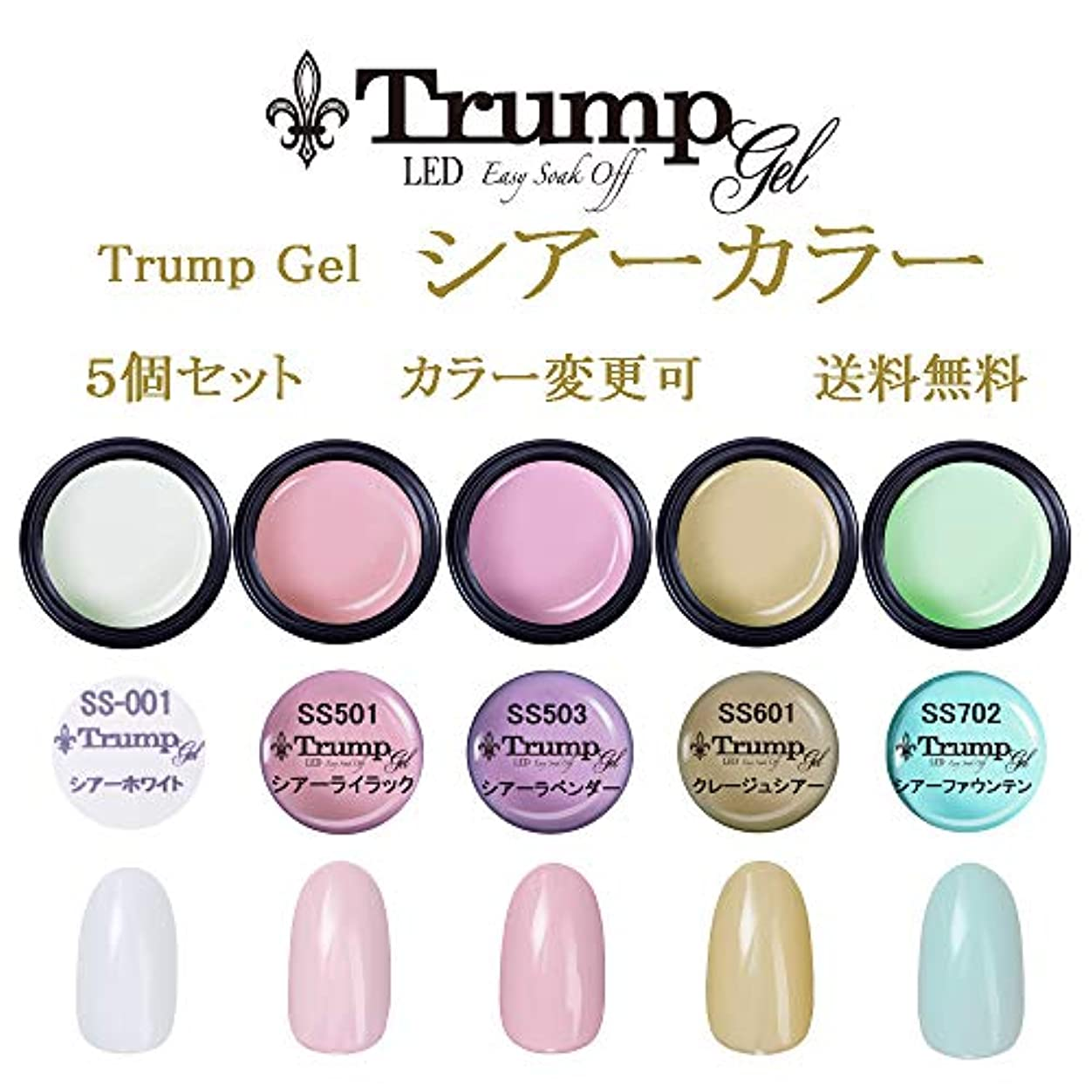 野生農民グロー日本製 Trump gel トランプジェル シアー カラージェル 選べる 5個セット ホワイト ピンク パープル イエロー ブルー