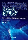 スパースモデリング: l1/ l0 ノルム最小化の基礎理論と画像処理への応用