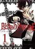 BLOOD PARADE(1) (Gファンタジーコミックス)