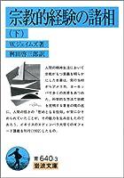 宗教的経験の諸相 下 (岩波文庫 青 640-3)