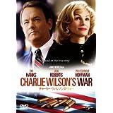 チャーリー・ウィルソンズ・ウォー [DVD]