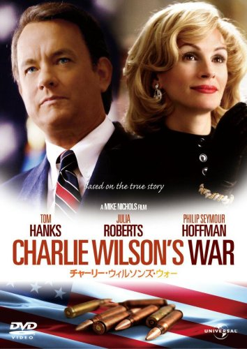 チャーリー・ウィルソンズ・ウォー [DVD]の詳細を見る