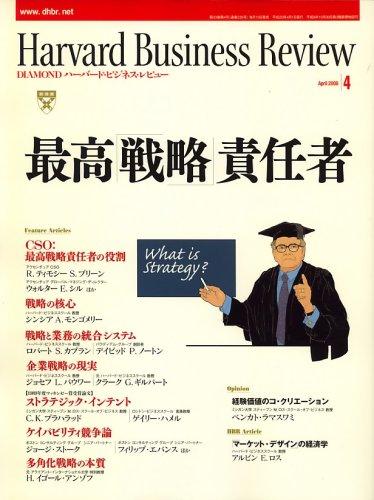 Harvard Business Review (ハーバード・ビジネス・レビュー) 2008年 04月号 [雑誌]の詳細を見る
